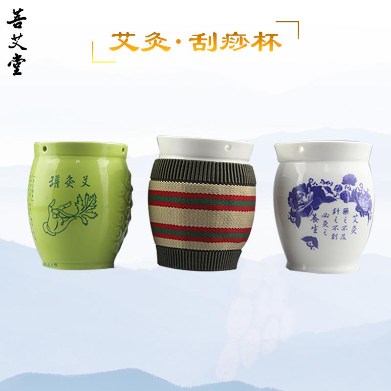 菩艾堂 - 艾灸刮痧杯  艾灸罐  陶瓷艾灸杯  陶瓷刮痧杯