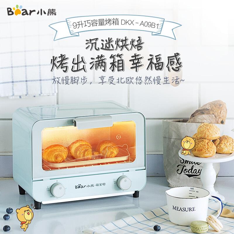 小熊 - 电烤箱 多功能家用迷你小型烘焙烤箱9L烘焙烘烤蛋糕面包饼干机 DKX-A09B1