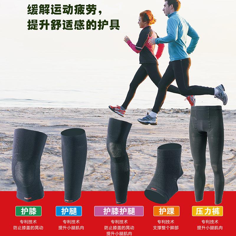 帝人 - 3D加压高端护具  护膝护腿护肘护手护踝   3D压力裤   日本产