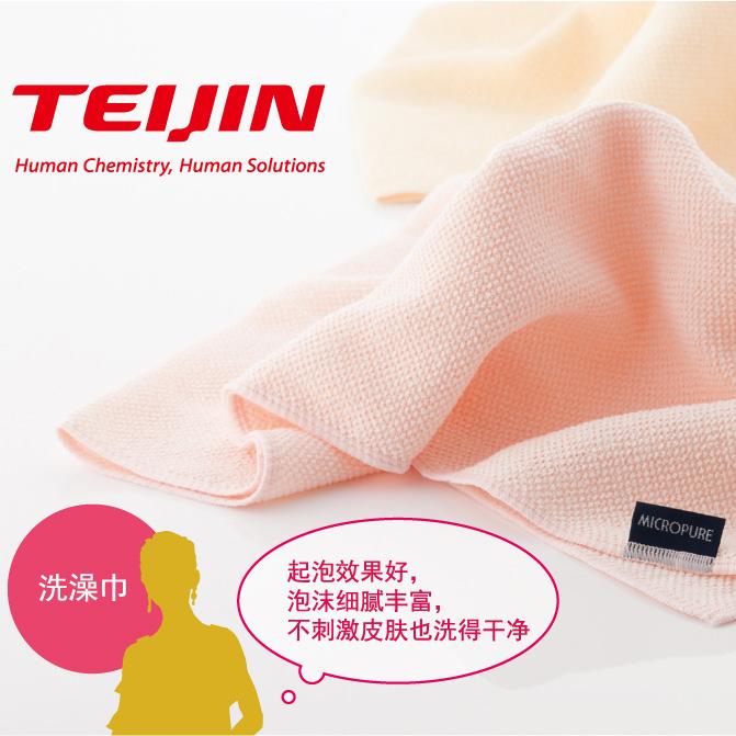 帝人 - 超细纤维毛巾系列  浴巾面巾洗脸巾洗澡巾吸油巾速干帽