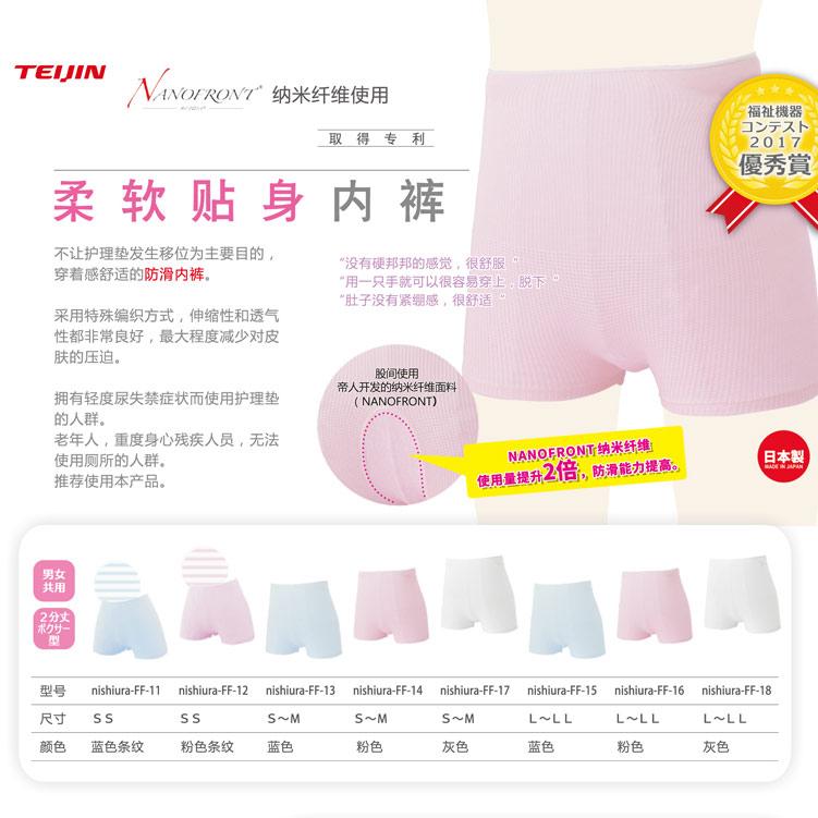 帝人 - 纳米纤维柔软贴身内裤   防滑内裤   伸缩性透气性好   不压迫皮肤
