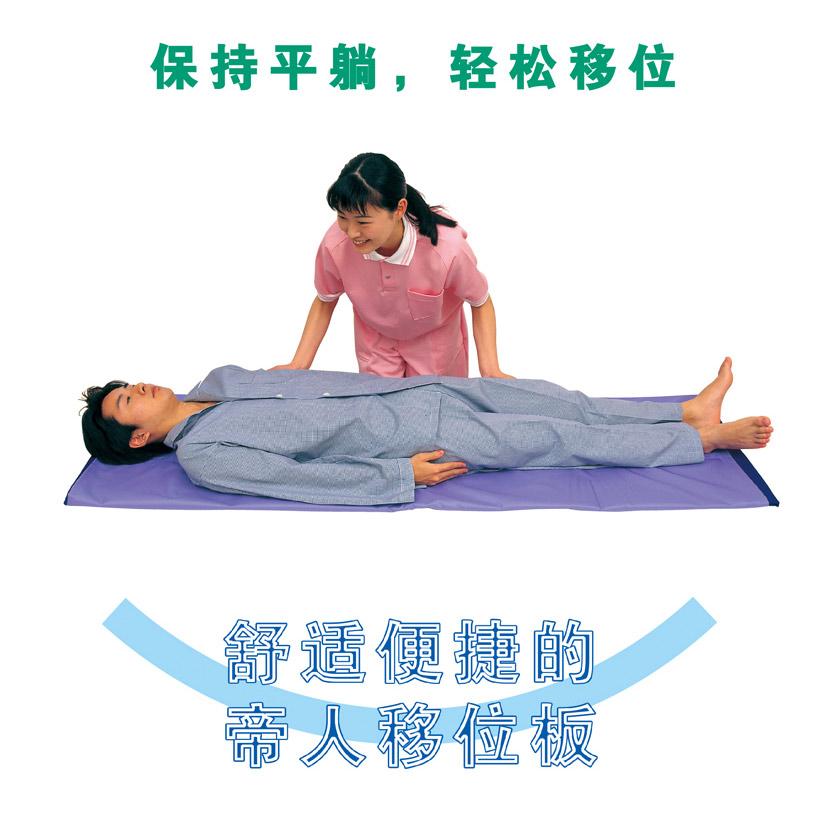 帝人 - 便利移位板   保持平躺轻松移位   高性能材料柔软触感更舒适(日本产)