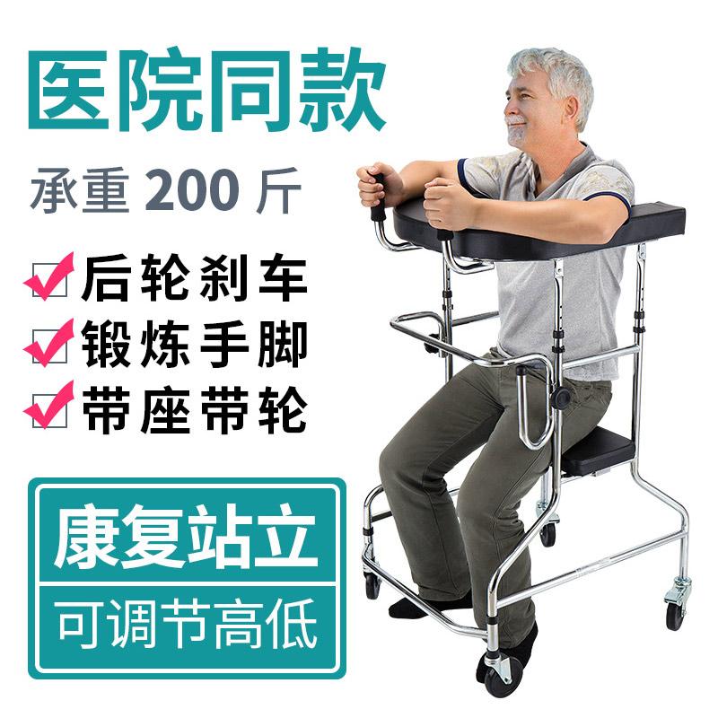 顺康达 - 脑梗康复训练器材 脑血栓脑中风偏瘫站立架老人医用学步车助行器