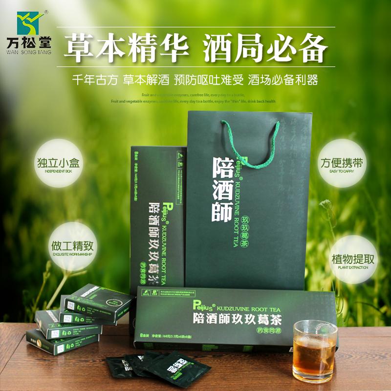万松堂- 解酒陪酒师礼盒装  陪酒师玖玖葛茶 适合送礼的好茶醒酒养身茶