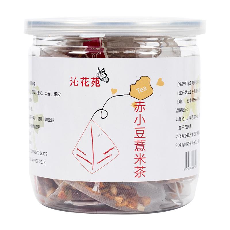 沁花苑 - 赤小豆薏米茶   远离湿气一年四季都可以喝的茶