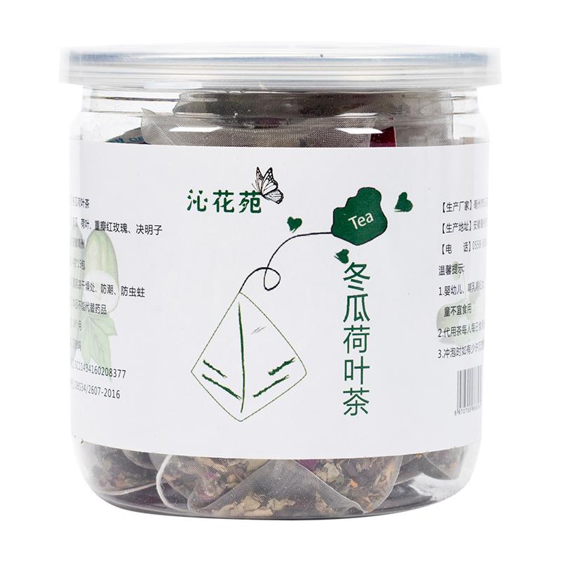 沁花苑 - 冬瓜荷叶茶   每天一杯窈窕茶饮享受魔鬼般身材