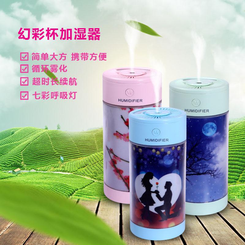 幻彩杯加湿器  独立香薰设计香气与色彩愉悦身心