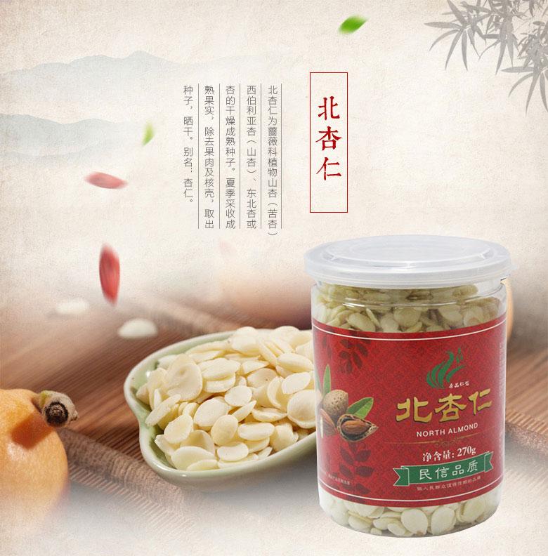 仁信 - 北杏仁   精选头茬   泡水做茶炖汤煲汤皆可