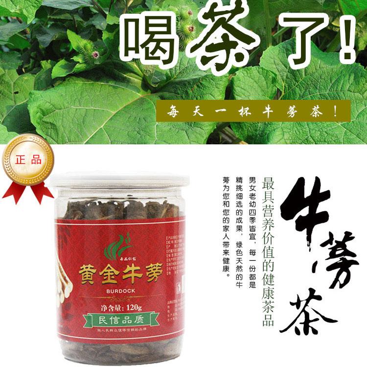 仁信 - 黄金牛篣   适用于风热浮肿   关节肿痛顽固风疾   老人中风等
