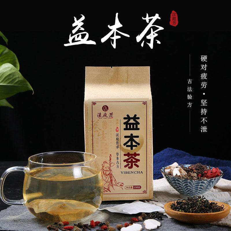 汉庭芳 - 益本茶   关爱男性更懂男人