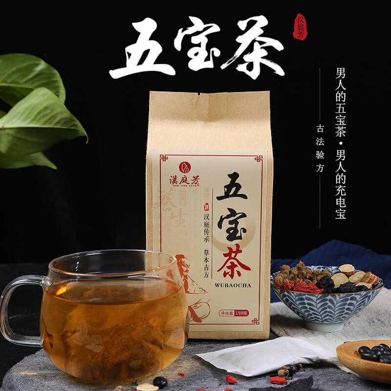 汉庭芳 - 五宝茶   男人的充电宝