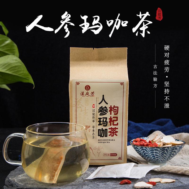 汉庭芳 - 人参玛咖枸杞茶   蕴含玛咖  枸杞子  人参