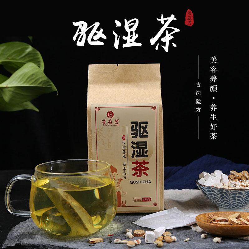汉庭芳 - 驱湿茶   摆脱湿气   一身轻松