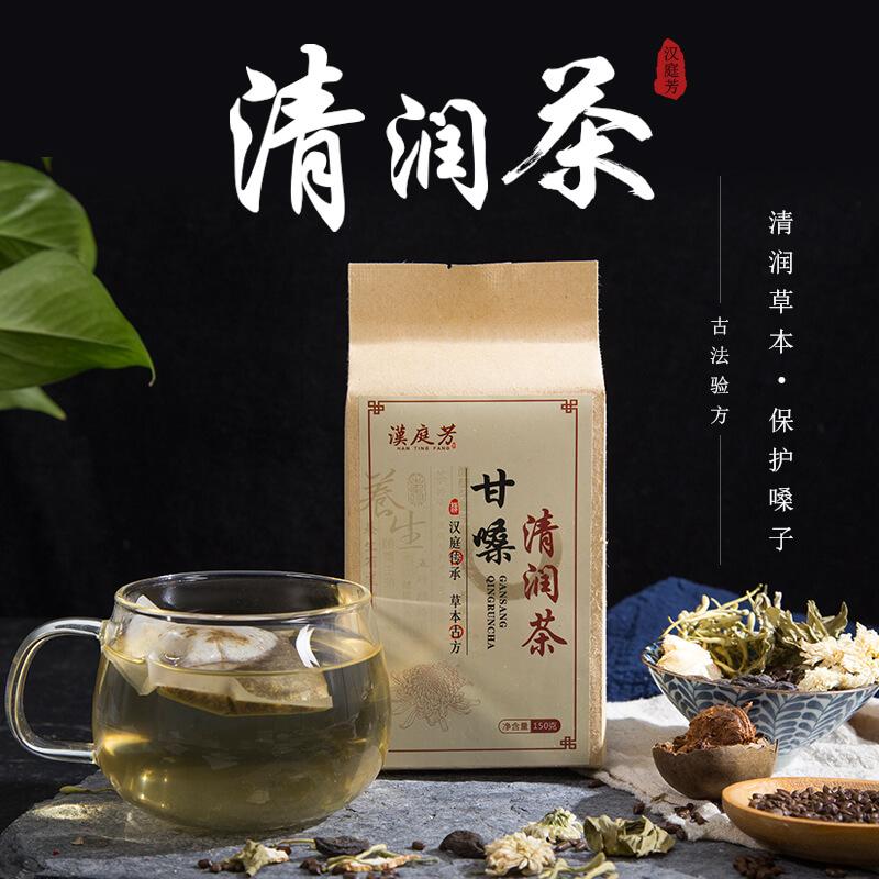 汉庭芳 - 甘嗓清润茶   适用慢性咽炎 嗓子干痒 嗓子上火 咳嗽痰多