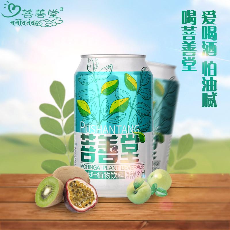 菩善堂 - 辣木叶植物饮料   解酒解油腻   20氨基酸46种抗氧素36自然防炎体