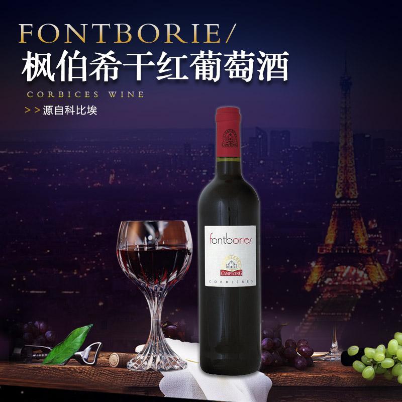雅亨堡 - 法国枫伯希干红葡萄酒FONTBORIES - 获2017年马贡葡萄酒赛金奖