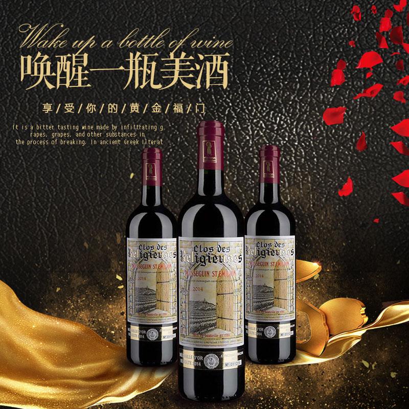 雅亨堡 - 法国福门干红葡萄酒 CLOS DESRELIGIEUSES -获法国马贡葡萄酒大赛金奖
