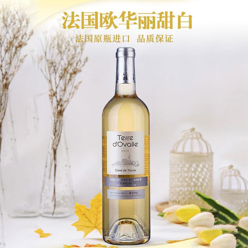 雅亨堡 - 法国欧华丽甜白葡萄酒 TERRED'OVALIE