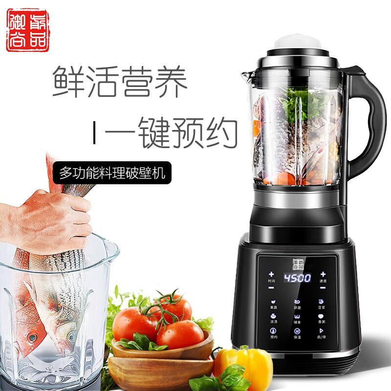 御前尚品 多功能加热破壁机 家用全自动智能料理机 豆浆搅拌果汁机