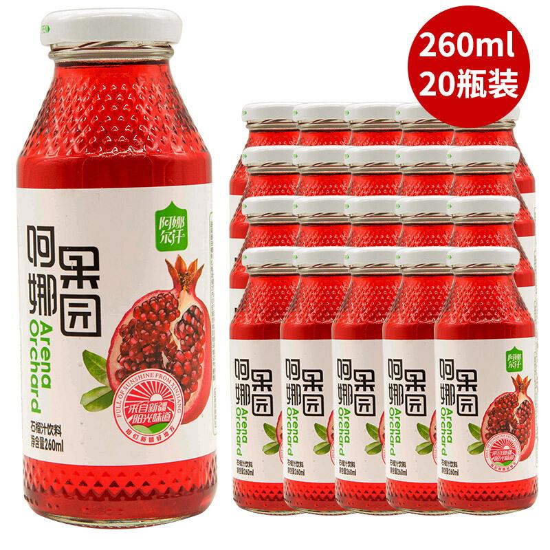 阿娜尔汗新疆特产 红石榴果汁 果味饮料260mL*20瓶整箱装饮品 多省包邮 破损包赔