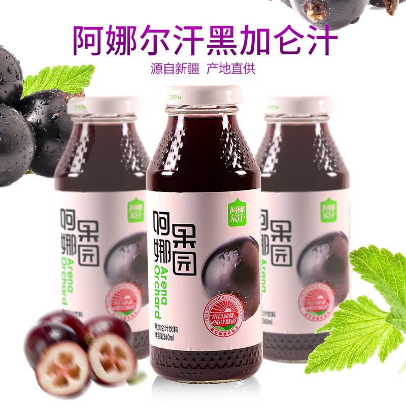 阿娜尔汗 新疆特产小玻璃瓶黑加仑果汁果味饮料260mL*20瓶整箱装