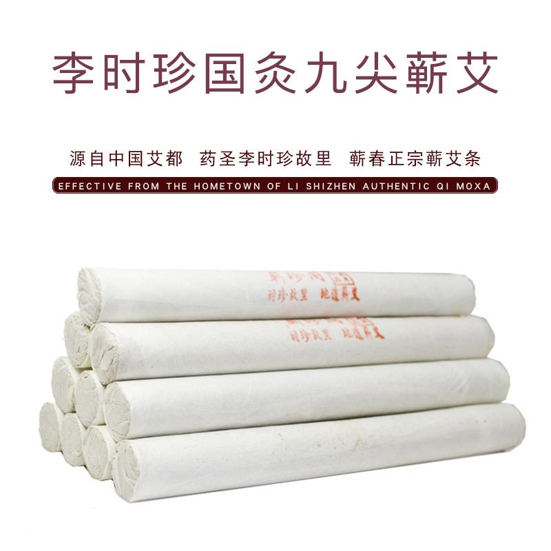 李时珍国灸 - 一级艾条系列 1.0-7.0多种规格 中国艾都九尖蕲艾