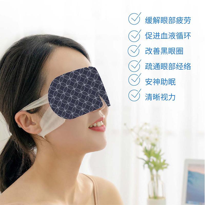 蒸汽热敷眼罩   中药热敷熏蒸   独特双层设计湿热可感